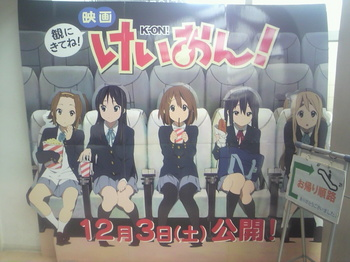 111129_K-ON!Movie_1.JPG