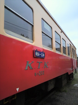 120425_kominatotetsudo (7).JPG