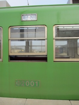 120617_Choshi_Dentetsu_6.jpg