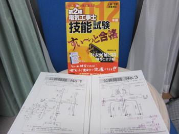 120715_taisaku.JPG