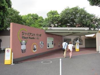 120818_Ueno_Zoo_4.jpg