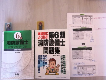 120825_shobosetsubishi.JPG