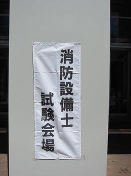 120826_shobosetsubishi.jpg