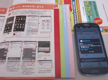 130128_New_Galaxy.JPG