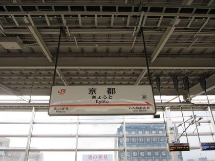 130208_KyotoSta.jpg