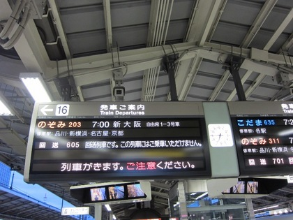 130208_N700A_TokyoSta_16thhome_3.JPG