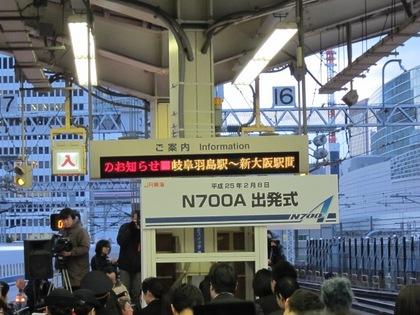 130208_N700A_TokyoSta_16thhome_9.JPG