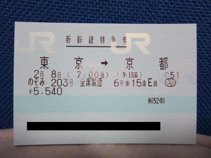 130208_nozomi203_ticket.JPG