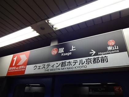 地下鉄東西線 (2).JPG