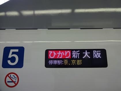 HIKARI_ShinOsaka.JPG