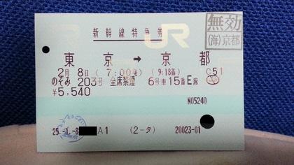 NOZOMI203_TICKET.jpg