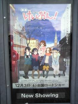 111216_Toho_Cinema (3).JPG