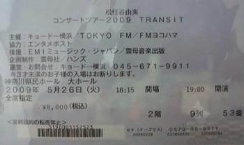 120107_Yuming_TRANSIT_2.JPG