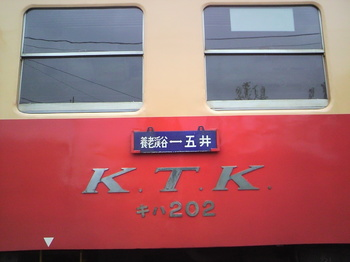 120425_kominatotetsudo (5).JPG