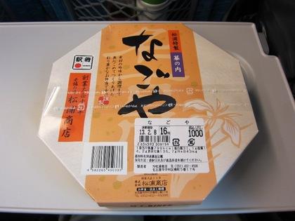 130208_Makunouchi_1.jpg