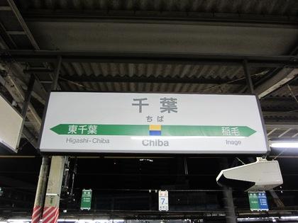 130208_chibasta_2.jpg