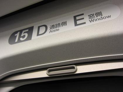 130208_nozomi203_no6car_seat_3.jpg