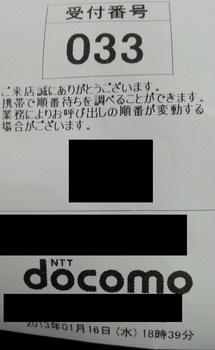 20130116_184149.jpg