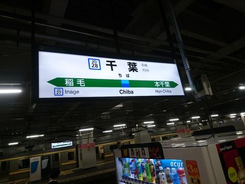 20181207_ChibaSta.JPG