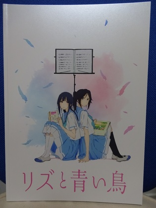 リズと青い鳥 (2).JPG
