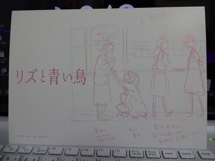 リズと青い鳥 (6).JPG