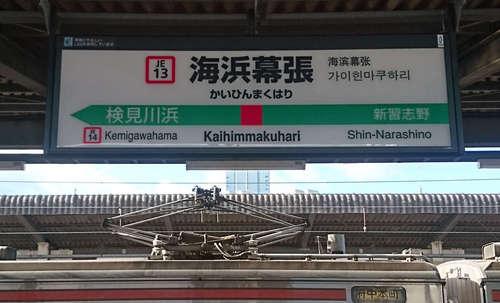 KaihinmakuhariSta.JPG