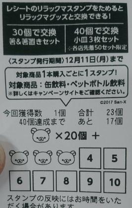 _20171118_144738.JPG