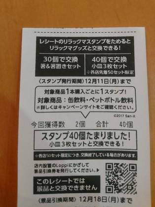 _20171201_134043.JPG